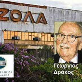 ΕΤΣΙ ΚΑΤΕΣΤΡΕΨΕ την ΙΖΟΛΑ & άλλες ελληνικές βιομηχανίες η ΕΘΝΙΚΗΤΡΑΠΕΖΑ!!!