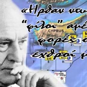 Παιχνίδι ΗΠΑ και Βρετανίας στους υδρογονάνθρακες για «κομμάτι» σε Τουρκία – Η NAVTEX στην κυπριακή ΑΟΖ και ηUNFICYP