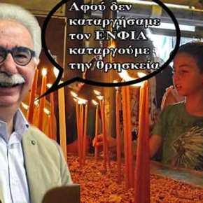 Yπογράφει την πλήρη διάλυση του Εθνους η κυβέρνηση: Καταργεί τον εκκλησιασμό των μαθητών και τη γιορτή των ΤριώνΙεραρχών