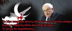 """""""Η Συνωμοσία στην Κύπρο, η Αμερικανική Κατασκοπεία και η ΤουρκικήΕισβολή"""""""