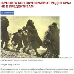 Σλάβοι Σκοπίων :«Η αγάπη για την κατεχόμενη πατρίδα δεν είναιαλυτρωτισμός!»