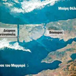 Δώδεκα χώρες περιμένουν στη γωνία την Τουρκία – Η συνθήκη του Μοντρέ για τα Δαρδανέλια και τονΒόσπορο