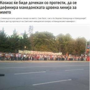 Οι Σκοπιανοί ετοιμάζουν διαδηλώσεις για την επίσκεψηΚοτζιά