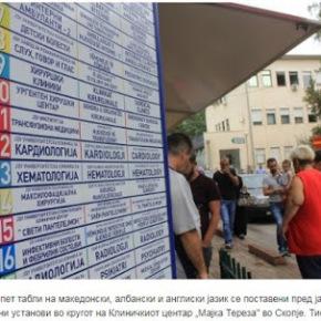 Σκόπια: Καθιερώνονται οι τρίγλωσσες πινακίδες σε δημόσιουςφορείς