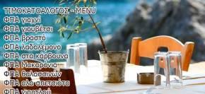 «Μπουρίνι» λόγω ΦΠΑ σε 32 νησιά του Αιγαίου – Για ποιαπρόκειται!