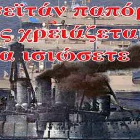 Οι Τούρκοι «γράφουν κανονικά» τα ΜΟΕ και «δεσμεύουν» με «NAVTEX» μέχρι και τηνΕύβοια!