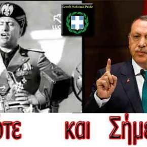 Πολεμικό μανιφέστο από την Τουρκία ανήμερα της Κοιμήσεως της Θεοτόκου και με τη χώρα παραδομένη στιςφλόγες!