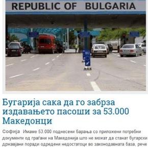 Σκόπια: Η Βουλγαρία θέλει να επιταχύνει την έκδοση διαβατηρίων σε 53 χιλιάδες ακόμηΣκοπιανούς