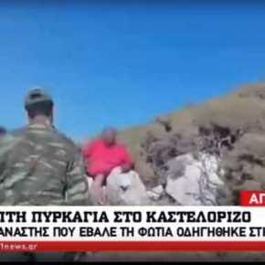 Σύλληψη από καταδρομείς Τούρκου εμπρηστή που έβαζε φωτιά σε δάσος στοΚαστελόριζο