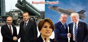 Εξέλιξη βόμβα: Παραβιάστηκε αμερικανικός νόμος λένε οι ΗΠΑ και ετοιμάζουν κυρώσεις στην Τουρκία για τουςS-400