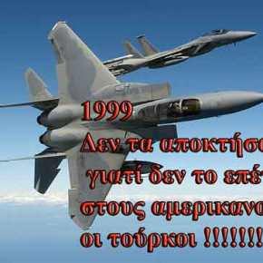 """Τα """"ελληνικά"""" F-15, τα τουρκικά F-35, οι ρωσικοί S-400 και οιΗΠΑ"""