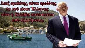 Βγήκαν τα «όπλα» στη Κύπρο με τη προδοσία του ΓΑΠ: Νομιμοποιεί τοΨευδοκράτος