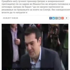 Σκόπια: Η Ελλάδα θα επιδιώξει την υποστήριξη του Τραμπ στη διαφωνία τουονόματος