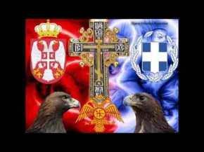 Βαλκανικό Βίσεγκραντ και αναγέννηση της ΕΕ με ένωση των ορθόδοξωνχωρών;