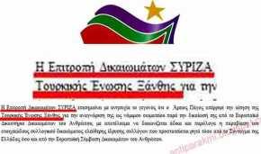 Την Άμεση απόσυρση της τροπολογίας για την «Τουρκική Ένωση Ξάνθης»…Ζητά ο Δ. Καμμενος!