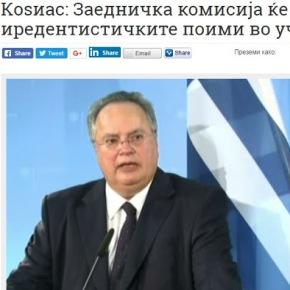 Ελλάδα και Σκόπια συμφώνησαν στην απάλειψη αλυτρωτικών όρων σταβιβλία