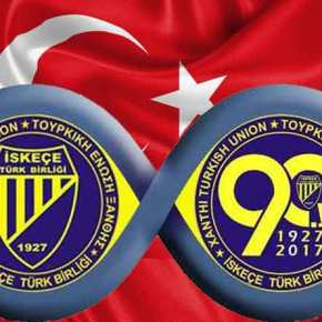 """Η """"Τουρκική Ένωση Ξάνθης"""" μας κάνει μαθήματα ανθρωπίνωνδικαιωμάτων!"""