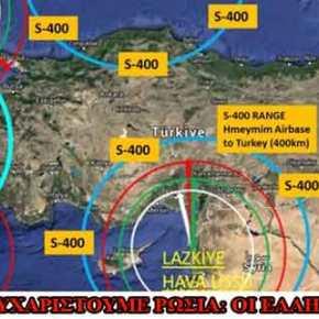 Στα παράλια με στόχο την Ελλάδα 2 από τις 4 συστοιχίες S-400 που θα παραλάβει ηΤουρκία