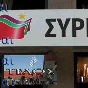 Ο κατήφορος δεν έχει τέλος: Ο ΣΥΡΙΖΑ θέλει τη νεολαία γκέι, τρανσέξουαλ καιμαστουρωμένη