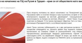 Μυστική Συνάντηση Ρωσικού ΓΕΣ με τουρκικό ΓΕΣ – κρατήθηκε ως υψηλό κρατικόμυστικό