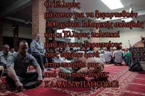 Ισλαμική Αστυνομία στο κέντρο της Αθήνας έκανε «παρατηρήσεις» σεΕλληνίδες