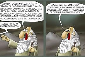 Βαρουφάκης: Δεν διατηρώ σχέσεις με τον Τσίπρα γιατί δεν έχει κάτι να μουπει
