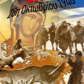 ΖΗΤΩ Η 28η ΟΚΤΩΒΡΙΟΥ1940!!!