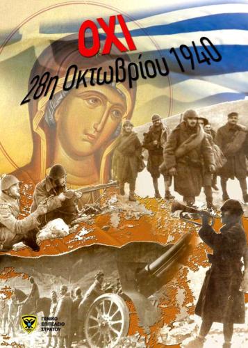 ΖΗΤΩ Η 28η ΟΚΤΩΒΡΙΟΥ 1940!!! | Greek National Pride