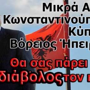 «Ζητάει και τα ρέστα» ο Ε.Ράμα για τον ξεριζωμό του Ελληνισμού από την Βόρειο Ήπειρο με προκλητικήανακοίνωση