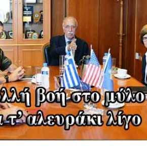 Έρχεται αμερικανική βοήθεια στον ελληνικόστρατό