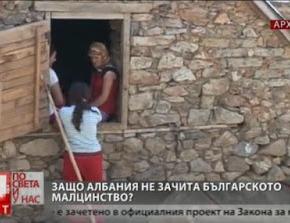 Η Αλβανία δεν αναγνωρίζει βουλγαρική μειονότητα- Αντιδράσεις απόΒουλγαρία