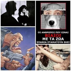 Ο κύκλος της βίας: Η εγκληματικότητα ζώων και παιδιών, «πάνε χέρι-χέρι» (πίσω από μια κακοποίηση ζώου συχνά κρύβεται και μια «άλλη βαριά εγκληματικότητα»)