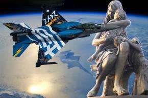 Το μήνυμα που έστειλαν οι χειριστές των F-16 πάνω από τηνΚύπρο