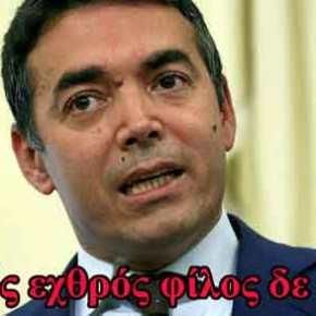 Νέα πρόκληση του Σκοπιανού ΥΠΕΞ: «Είμαι Μακεδόνας τουΑιγαίου»