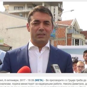 ΥΠΕΞ Σκοπίων: Όχι επιφανειακός εθνικισμός στις διαπραγματεύσεις με τηνΕλλάδα