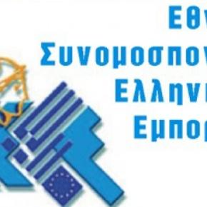 ΕΣΕΕ: Ολες οι νέες αλλαγές σε ασφαλιστικό καιεργασιακά