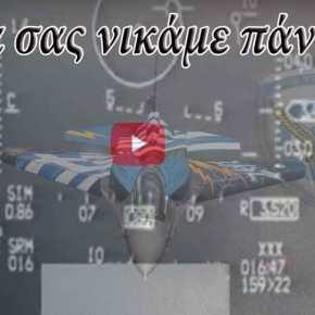 Ελληνικά F-16 ΞΕΣΚΙΖΟΥΝ τα Τουρκάκια πάνω από το Αιγαίο | Αρετη και Τολμη |ΕΡΤ