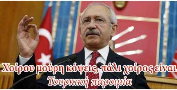 kilintsaroglou_tourkia_aftodioikisi