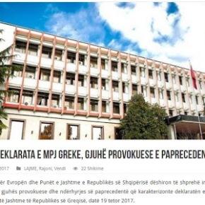 Αλβανία: «Προκλητική η γλώσσα του ΥΠΕΞ Ελλάδας- άνευπροηγουμένου»