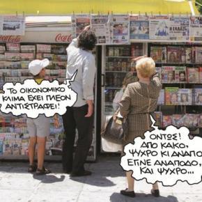 Μετέωρη χώρα η Ελλάδα- Η σκληρή αλήθεια για οικονομία-απασχόληση από ενδιάμεση έκθεση του ΙΝΕΓΣΕΕ