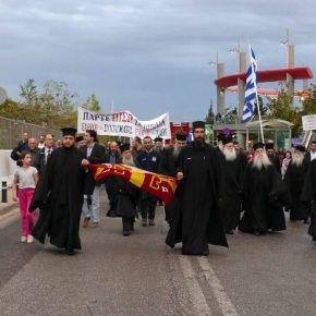 Μεγαλειώδης διαδήλωση χιλιάδων ατόμων, κατά των βιβλίων των Θρησκευτικών, στο Υπουργείο Παιδείας [23 Οκτωβρίου2017]