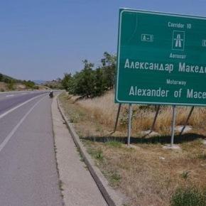 Έκκληση προς το ελληνικό ΥΠΕΞ και την ΕΕ -Η FYROM δεν αξίζει να ενταχθεί στην ενωμένη Ευρώπη και τοΝΑΤΟ