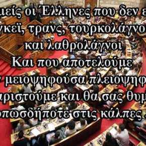 Υπερψηφίστηκε η τροπολογία για την τουρκική ένωσηΞάνθης