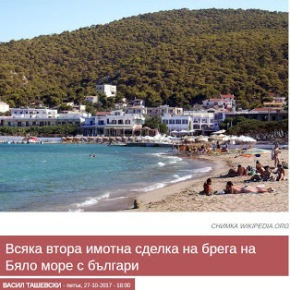 Χιλιάδες Βούλγαροι αγόρασαν ακίνητα στη βόρειαΕλλάδα!!!