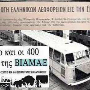 Διαβάστε πώς έκλεισε η ΒΙΑΜΑΞ που έκανε εξαγωγές λεωφορείων και θα καταλάβετε πολλά…