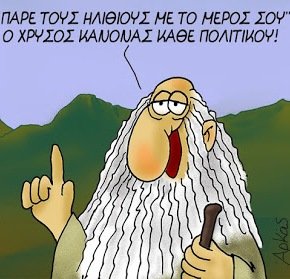 Η πραγματική ελληνική ιδιαιτερότητα!  Τα χάλια μας ταΜαύρα!