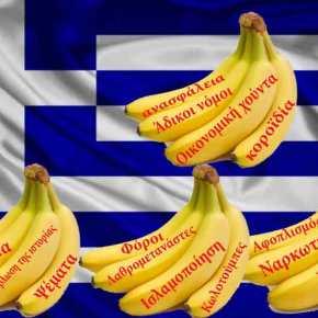 Κωμωδία το καθεστώς και μπανανία η χώρα – Θα αφήσουμε την Ελλάδα ναδιαλυθεί;