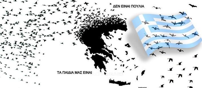 Αποτέλεσμα εικόνας για ελλαδα πουλια φυγη νεων στο εξωτερικό