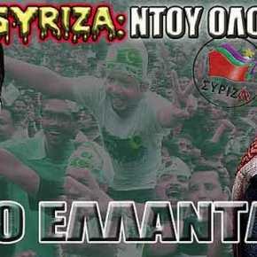 Ωμή ρατσιστική βία κατά Ελλήνων: 20 Αφγανοί και Πακιστανοί προσπάθησαν να βιάσουν Ελληνίδα – Συνελήφθησαν3