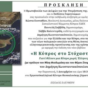 1 Δεκεμβρίου 2017 – Θεσσαλονίκη – Οι γεωπολιτκές εξελίξεις, το Κυπριακό, οι σχέσεις με ΗΠΑ και η Ελληνική ΕξωτειρκήΠολιτική